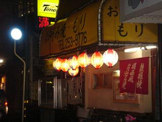 岡山漫遊記_c0025217_1353741.jpg