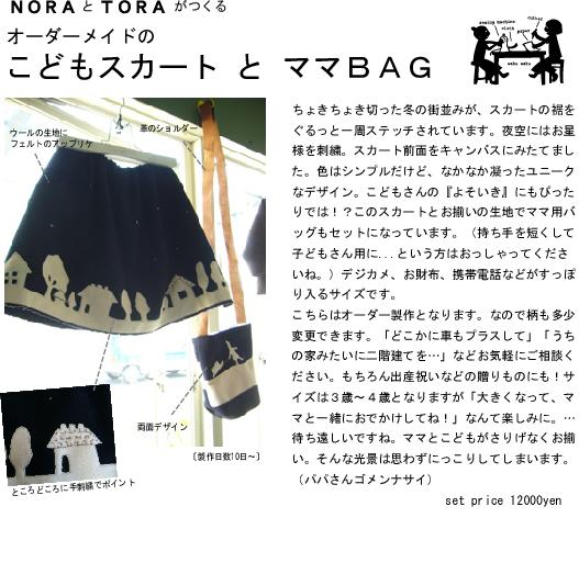 NORA TORA 冬の新作!!_e0035344_13244123.jpg