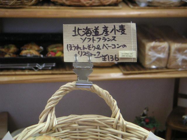 【北区】パンの樹_d0068879_064432.jpg