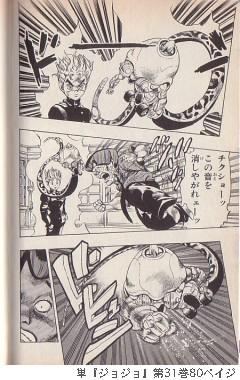 単『ジョジョ』第31巻80ペイジ