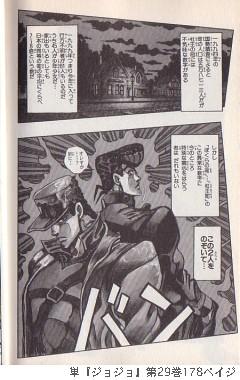 単『ジョジョ』第29巻178ペイジ