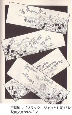 手塚治虫『ブラック・ジャック』第17巻秋田文庫88ペイジ