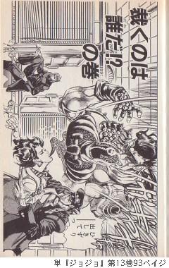 単『ジョジョ』第13巻93ペイジ