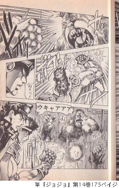 単『ジョジョ』第14巻175ペイジ