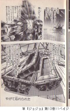 単『ジョジョ』第13巻11ペイジ