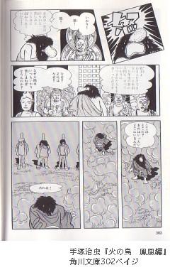 手塚治虫『火の鳥 鳳凰編』角川文庫302ペイジ
