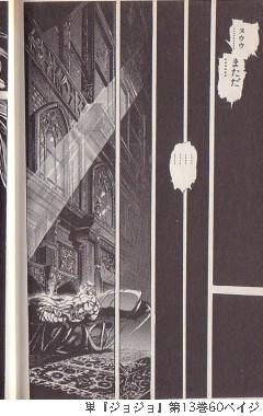 単『ジョジョ』第13巻60ペイジ