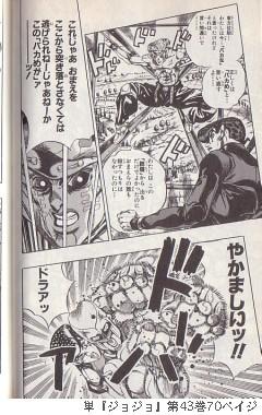 単『ジョジョ』第43巻70ペイジ