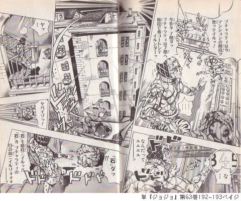 単『ジョジョ』第63巻192~193ペイジ
