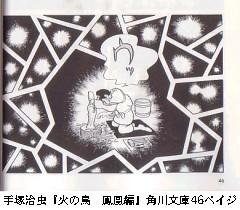手塚治虫『火の鳥 鳳凰編』角川文庫46ペイジ