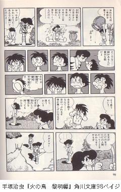 手塚治虫『火の鳥 黎明編』角川文庫98ペイジ