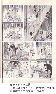 藤子・F・不二雄『大長編ドラえもん 3 のび太の大魔境』小学館コロコロ文庫10ペイジ