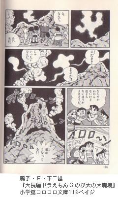 藤子・F・不二雄『大長編ドラえもん 3 のび太の大魔境』小学館コロコロ文庫116ペイジ