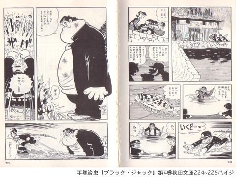 手塚治虫『ブラック・ジャック』第4巻秋田文庫224~225ペイジ