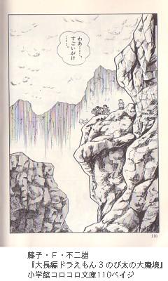 藤子・F・不二雄『大長編ドラえもん 3 のび太の大魔境』小学館コロコロ文庫110ペイジ
