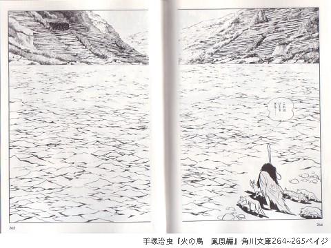 手塚治虫『火の鳥 鳳凰編』角川文庫264~265ペイジ