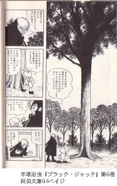 手塚治虫『ブラック・ジャック』第6巻秋田文庫64ペイジ
