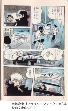 手塚治虫『ブラック・ジャック』第2巻秋田文庫6ペイジ