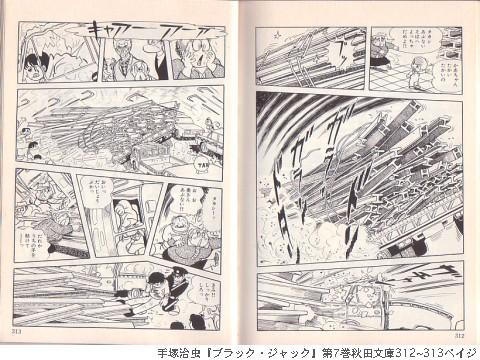 手塚治虫『ブラック・ジャック』第7巻秋田文庫312~313ペイジ