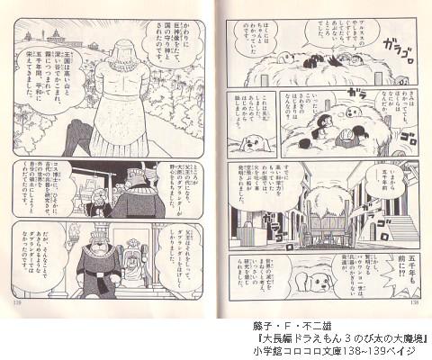 藤子・F・不二雄『大長編ドラえもん 3 のび太の大魔境』小学館コロコロ文庫138~141ペイジ