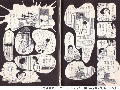 手塚治虫『ブラック・ジャック』第2巻秋田文庫40~41ペイジ