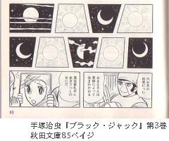 手塚治虫『ブラック・ジャック』第3巻秋田文庫85ペイジ