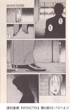 浦沢直樹『MONSTER』第6巻69ペイジ