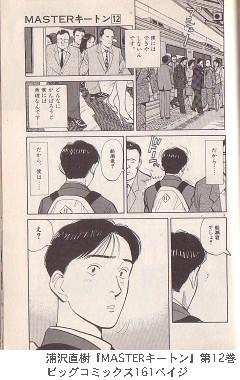 浦沢直樹『MASTERキートン』第12巻ビッグコミックス161ペイジ