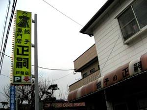 栃木テレビ&餃子_b0083801_1347580.jpg
