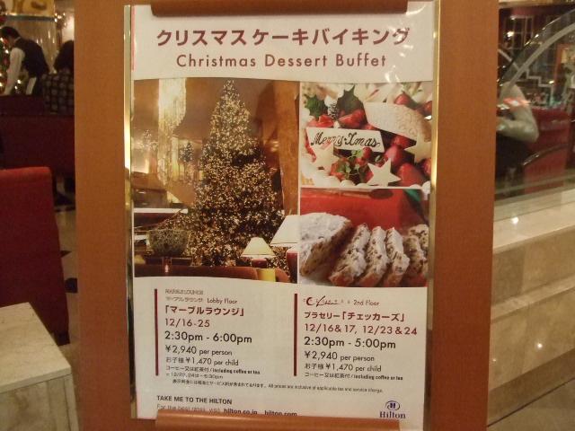 ヒルトン東京 マーブルラウンジ クリスマスフェア_f0076001_23221641.jpg
