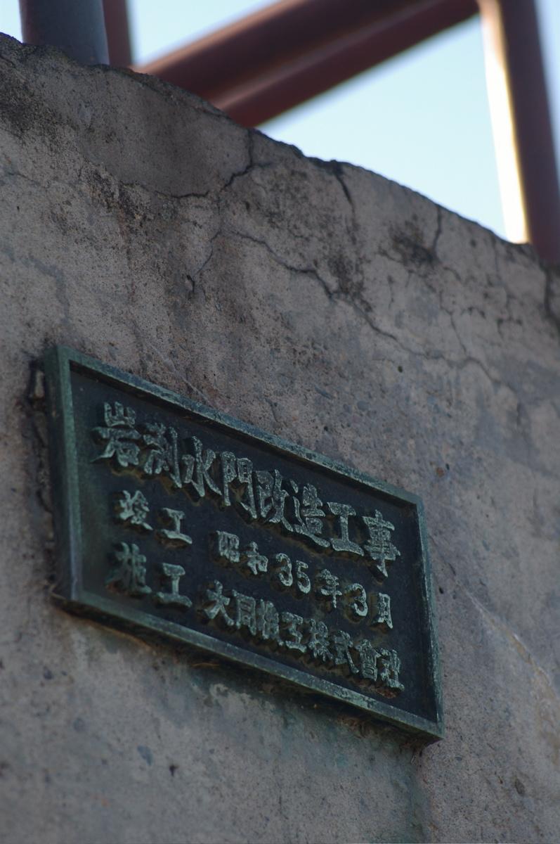 岩淵水門_f0016215_081992.jpg