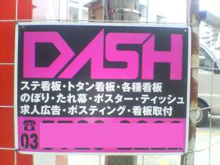 TOKIOからワザワザご苦労様です。_d0053751_8443987.jpg