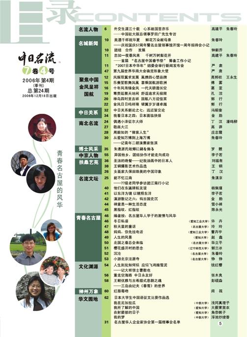 名古屋から出版発行している《中日名流》最新号発行_d0027795_15415588.jpg