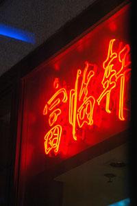 上海満腹紀行 7食目_c0046904_2102078.jpg