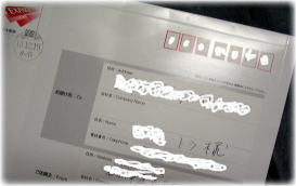トラ様の郵便物_b0105719_22174983.jpg