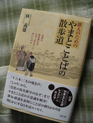 林先生の新刊本_a0050728_1054560.jpg