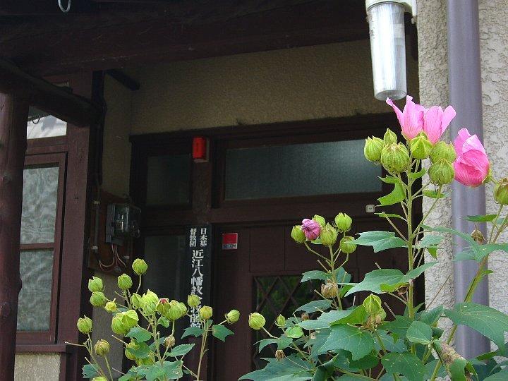 近江八幡教会牧師館_c0094541_1572928.jpg