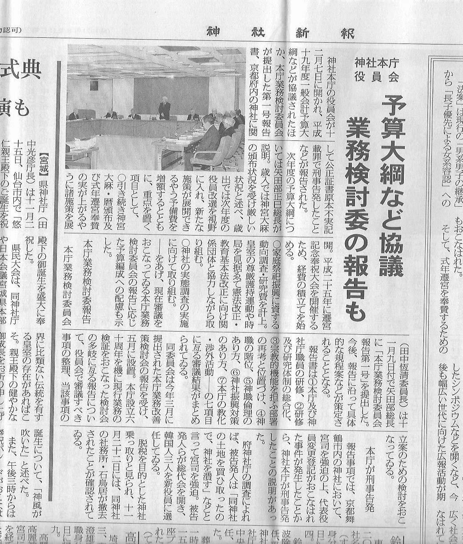 韓国人による京都の神社乗っ取り_d0044584_16585912.jpg