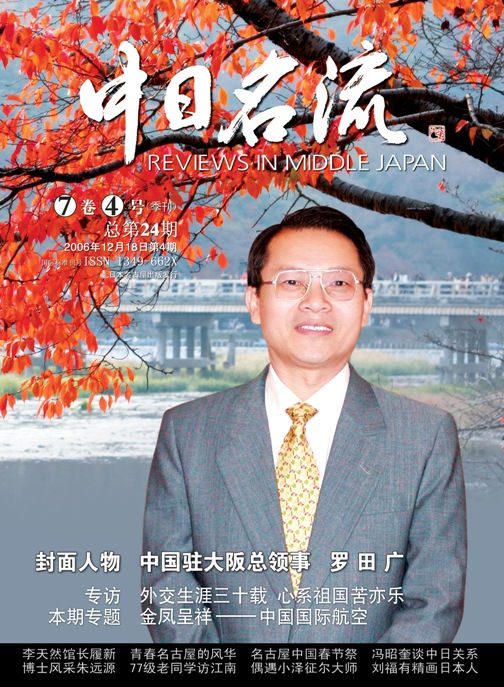 名古屋から出版発行している《中日名流》最新号発行_d0027795_04519.jpg