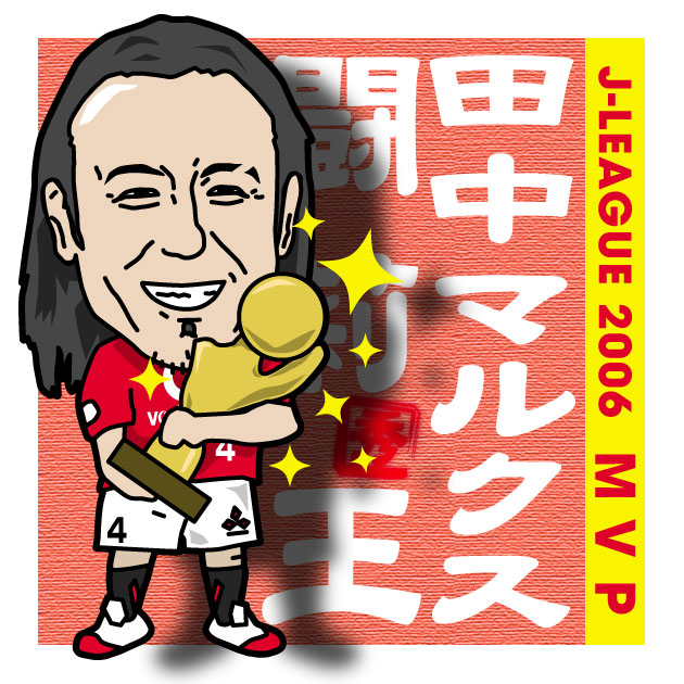 2006年Jリーグ最優秀選手 : カル...