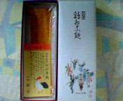 鶏卵素麺~好きなんですよね、、、~_b0081121_20505962.jpg