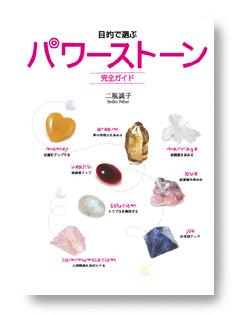 クリスタルヒーラー二瓶誠子先生の本が出版されました!_d0045623_1535322.jpg