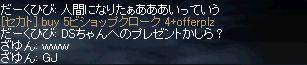 d0101029_254418.jpg