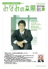 校報誌のデザイン_f0077493_11335296.jpg