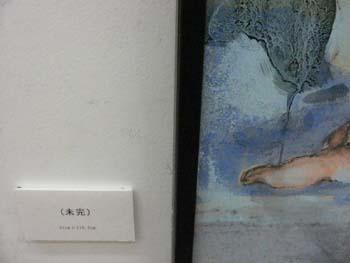『金谷朱尾子日本画展』@天神山文化プラザ_c0103619_955953.jpg