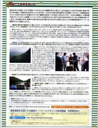 慶應カードニュースにインタビュー_f0070743_22372741.jpg