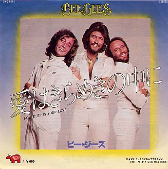 Bee Gees 「How Deep Is Your Love」(1977)_c0048418_13582541.jpg