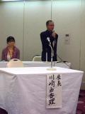 2006年12月10日 司会大橋禄郎先生ご寄稿文。_d0046025_0294299.jpg