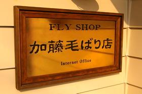 加藤毛ばり店 _c0090530_2043231.jpg