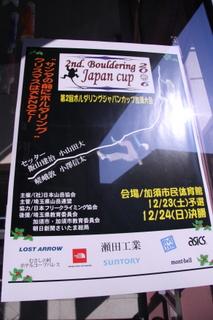 2nd.Bouldering Japan cup 2006 観戦(予選)_a0016346_13452269.jpg